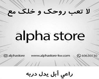 alphastore2
