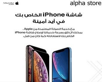 iphonescreen1